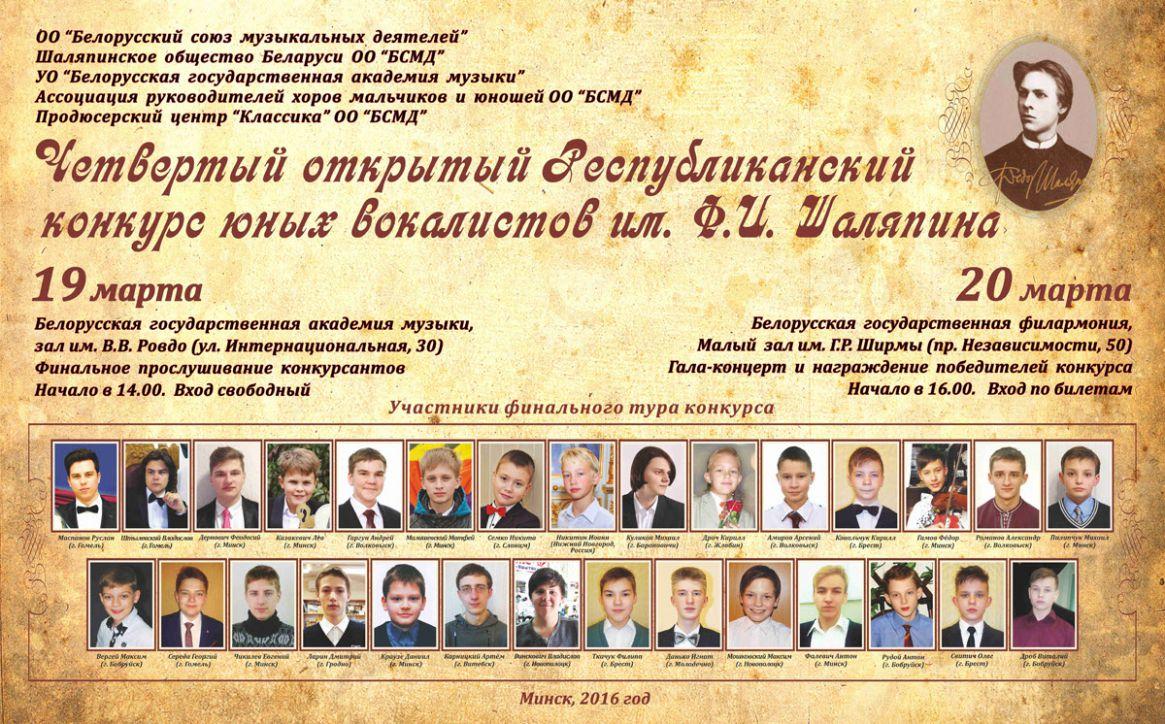 Афиша 4-го Республиканского конкурса им. Ф.И. Шаляпина