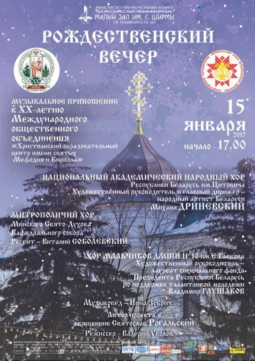 Юбилейный Рождественский концерт «Музыкальное приношение»