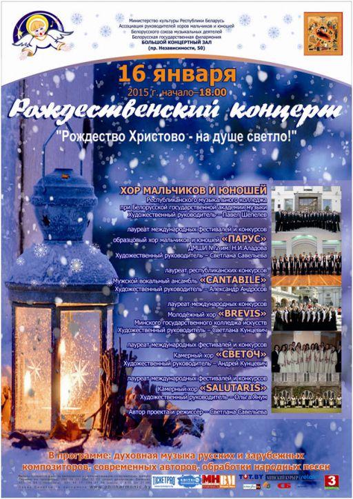 Рождественский концерт 2016